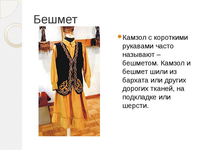 Бешмет Камзол с короткими рукавами часто называют – бешметом. Камзол и бешмет...