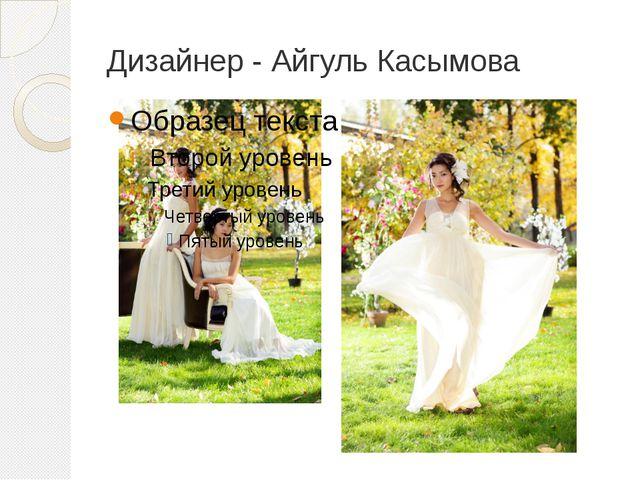 Дизайнер - Айгуль Касымова