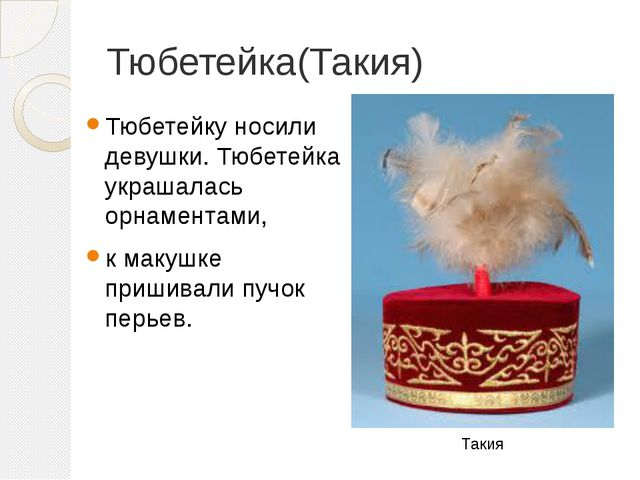 Тюбетейка(Такия) Такия Тюбетейку носили девушки. Тюбетейка украшалась орнамен...