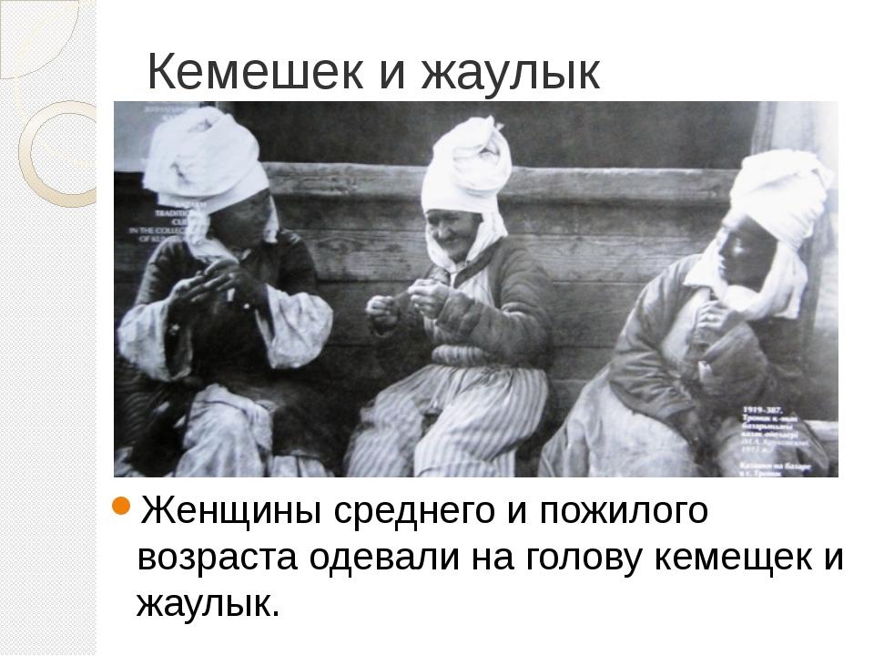 Кемешек и жаулык Женщины среднего и пожилого возраста одевали на голову кемещ...
