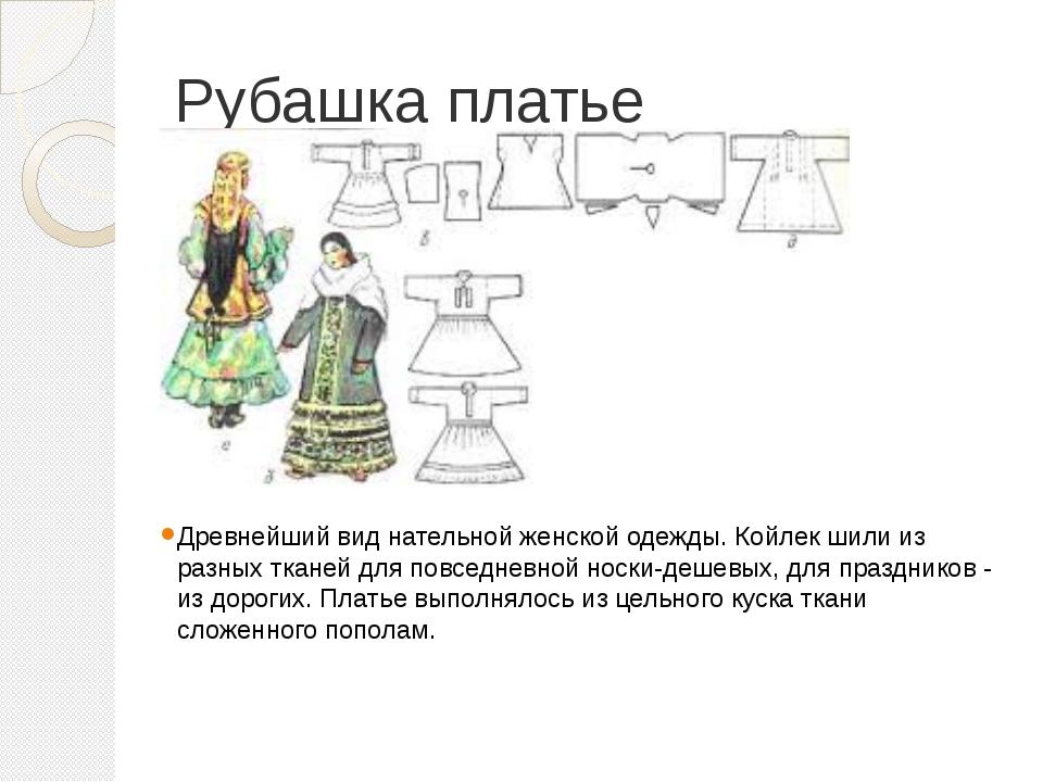 Рубашка платье Древнейший вид нательной женской одежды. Койлек шили из разных...