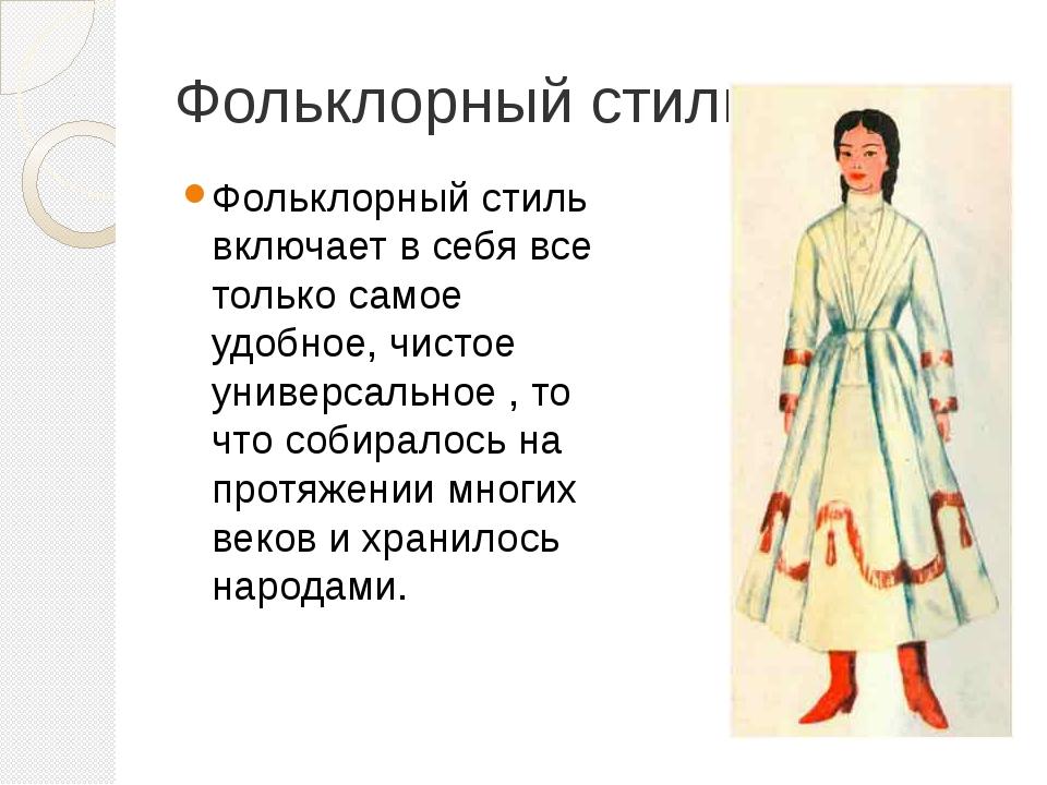 Фольклорный стиль Фольклорный стиль включает в себя все только самое удобное,...