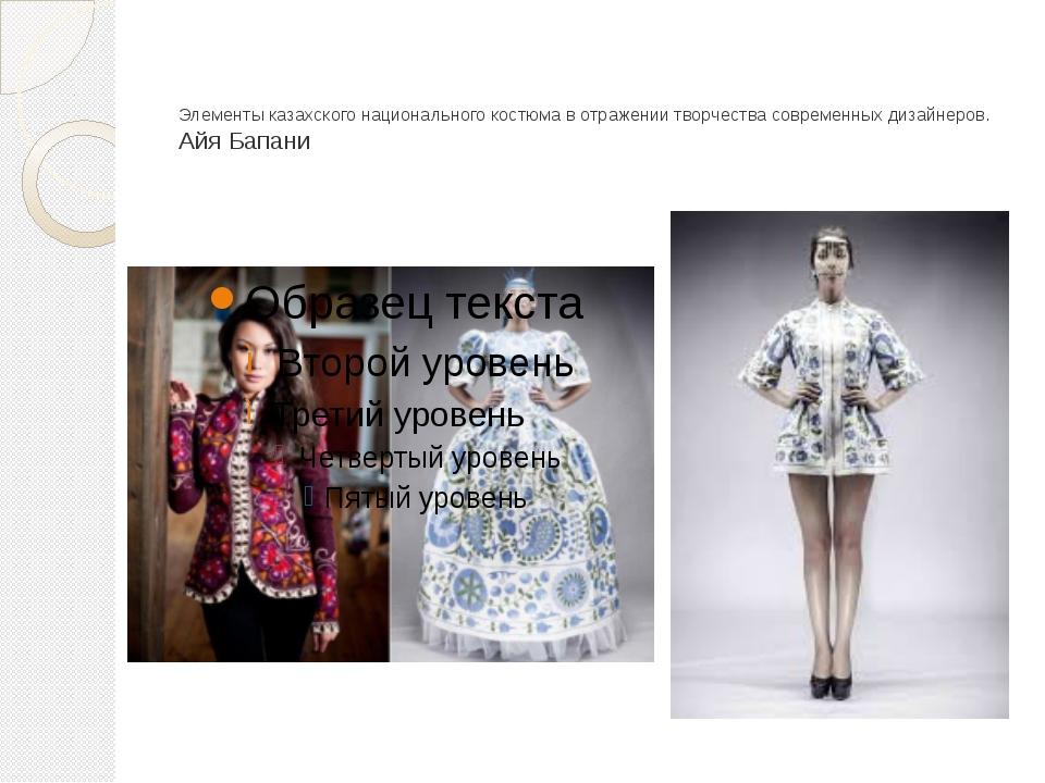Элементы казахского национального костюма в отражении творчества современных...