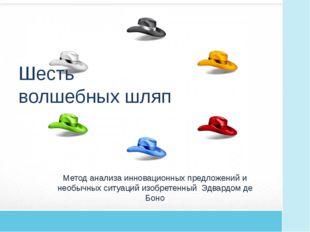Итак, на тебе белая шляпа, теперь тебя интересуют ТОЛЬКО ФАКТЫ! Что ты уже зн