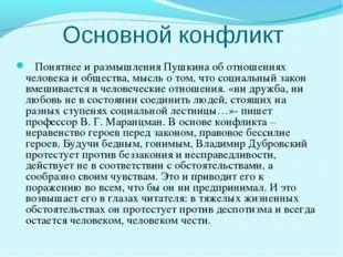 Основной конфликт Понятнее и размышления Пушкина об отношениях человека и общ