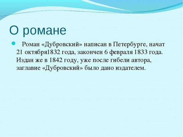О романе Роман «Дубровский» написан в Петербурге, начат 21 октября1832 года,...