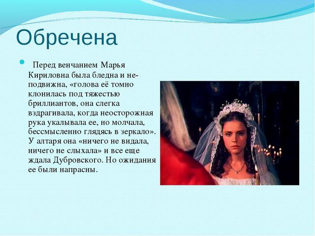 Обречена Перед венчанием Марья Кириловна была бледна и не- подвижна, «голова...