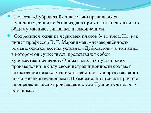 Повесть «Дубровский» тщательно правившаяся Пушкиным, так и не была издана пр...