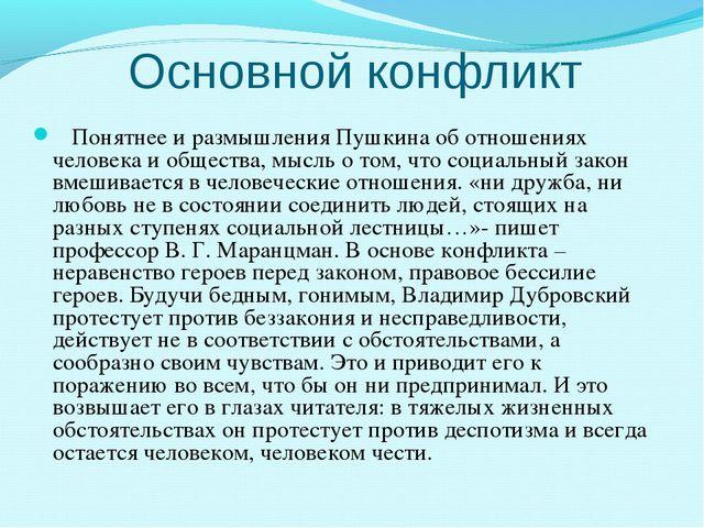 Основной конфликт Понятнее и размышления Пушкина об отношениях человека и общ...