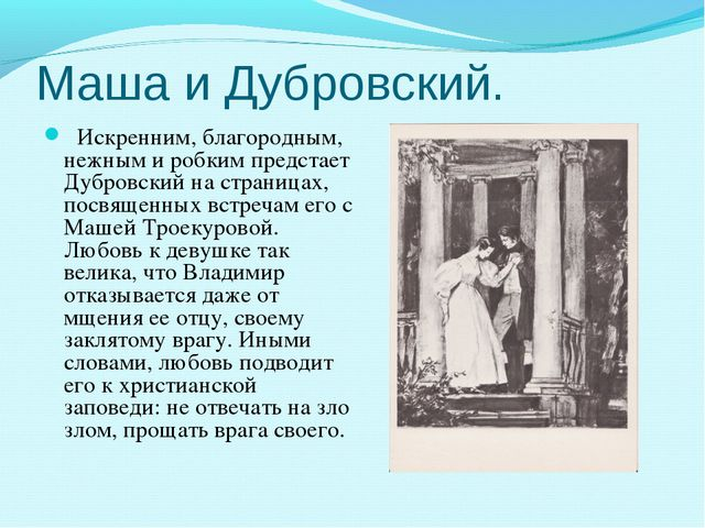 Маша и Дубровский. Искренним, благородным, нежным и робким предстает Дубровск...