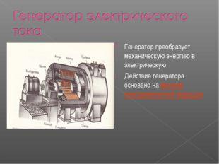 Генератор преобразует механическую энергию в электрическую Действие генератор