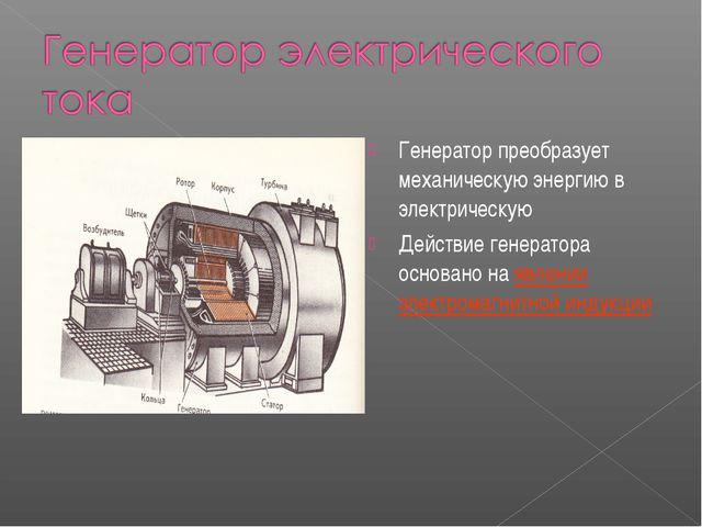 Генератор преобразует механическую энергию в электрическую Действие генератор...