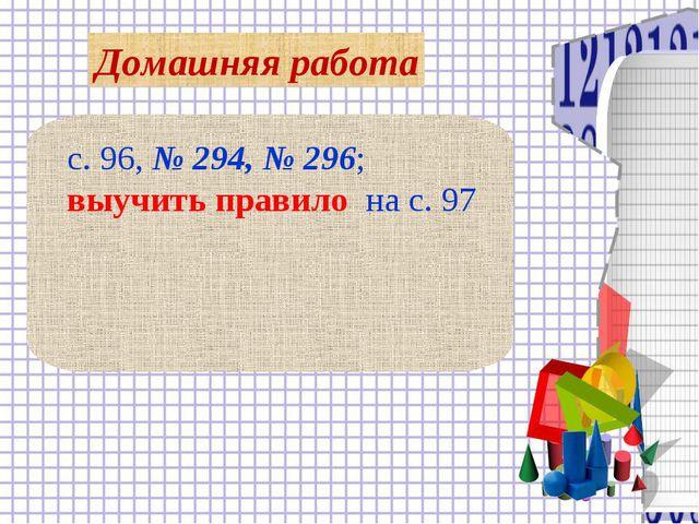 Домашняя работа с. 96, № 294, № 296; выучить правило на с. 97