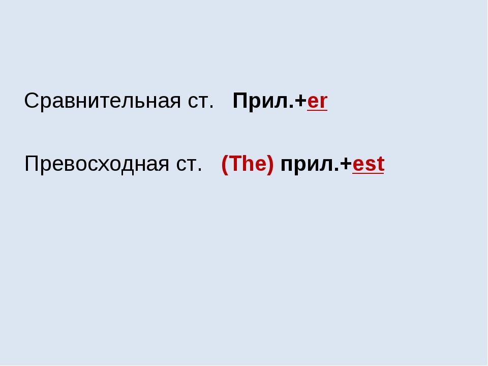Сравнительная ст. Прил.+er Превосходная ст. (The) прил.+est