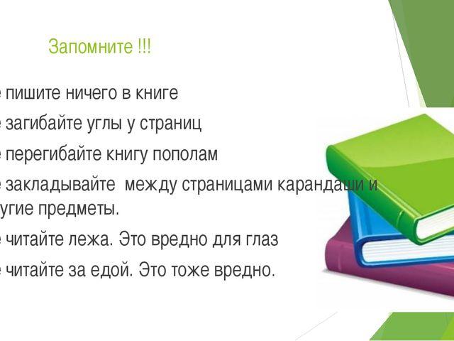 Запомните !!! Не пишите ничего в книге Не загибайте углы у страниц Не переги...