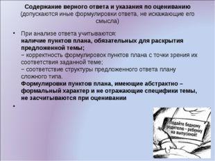 Содержание верного ответа и указания по оцениванию (допускаются иные формули