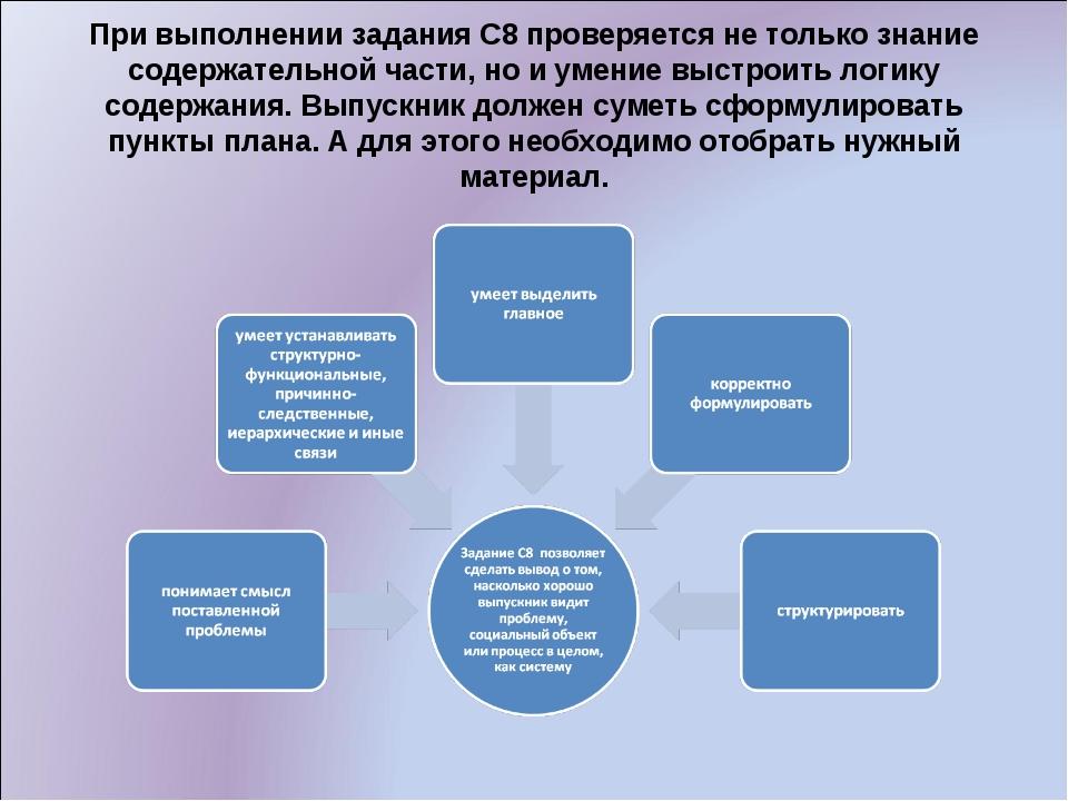 При выполнении задания С8 проверяется не только знание содержательной части,...