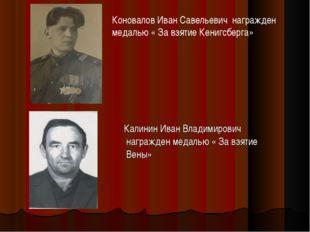 Калинин Иван Владимирович награжден медалью « За взятие Вены» Коновалов Иван