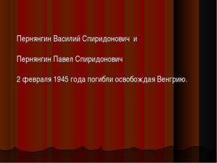 Пернянгин Василий Спиридонович и Пернянгин Павел Спиридонович 2 февраля 1945