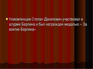 Новомлинцев Степан Данилович участвовал в штурме Берлина и был награжден меда