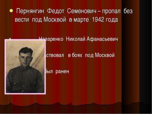 Пернянгин Федот Семенович – пропал без вести под Москвой в марте 1942 года Н