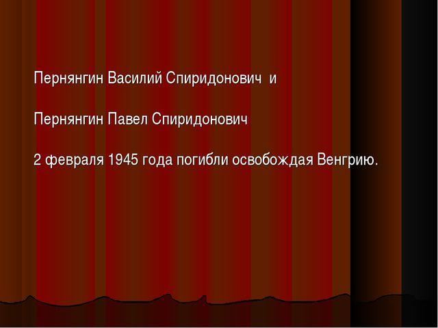 Пернянгин Василий Спиридонович и Пернянгин Павел Спиридонович 2 февраля 1945...