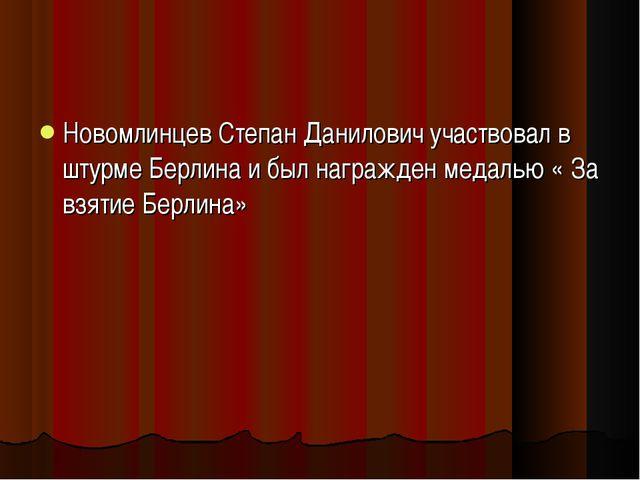 Новомлинцев Степан Данилович участвовал в штурме Берлина и был награжден меда...