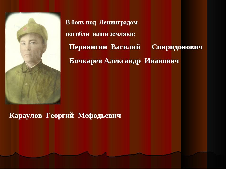 В боях под Ленинградом погибли наши земляки: Пернянгин Василий Спиридонович Б...