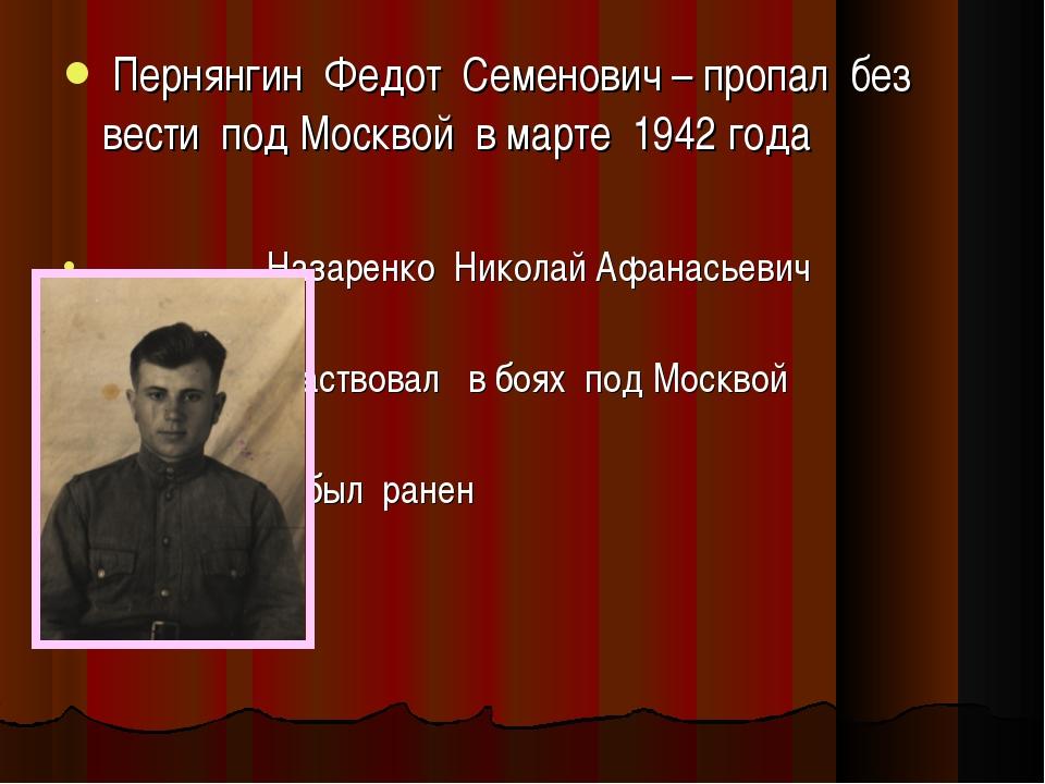Пернянгин Федот Семенович – пропал без вести под Москвой в марте 1942 года Н...