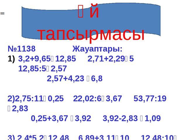 №1138 Жауаптары: 3,2+9,65⁼12,85 2,71+2,29⁼5 12,85:5⁼2,57 2,57+4,23 ⁼6,8 2)2,...
