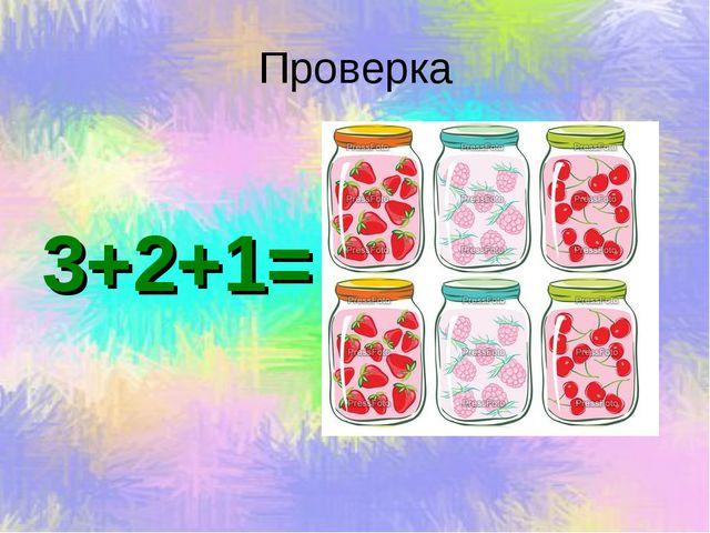 Проверка 3+2+1=