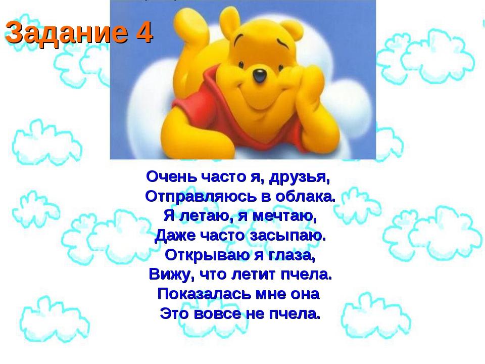 Задание 4 Очень часто я, друзья, Отправляюсь в облака. Я летаю, я мечтаю, Даж...