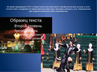 Во время проведения EXPO столица Казахстана наполнится звуками различных куль