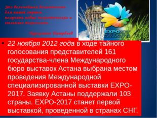 22 ноября 2012 годав ходе тайного голосования представителей 161 государств
