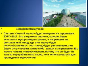 Переработка мусора Система «Умный мусор»будет внедрена на территории EXPO-2