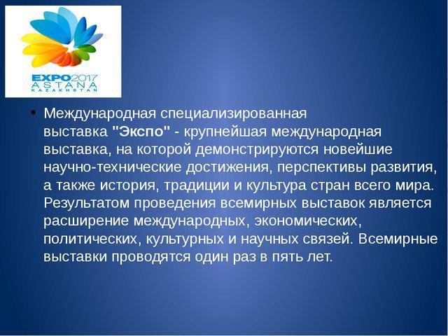 """Международная специализированная выставка""""Экспо""""- крупнейшая международная..."""