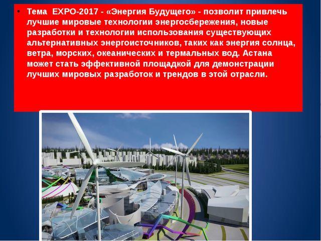 Тема ЕХРО-2017 - «Энергия Будущего» - позволит привлечь лучшие мировые техн...