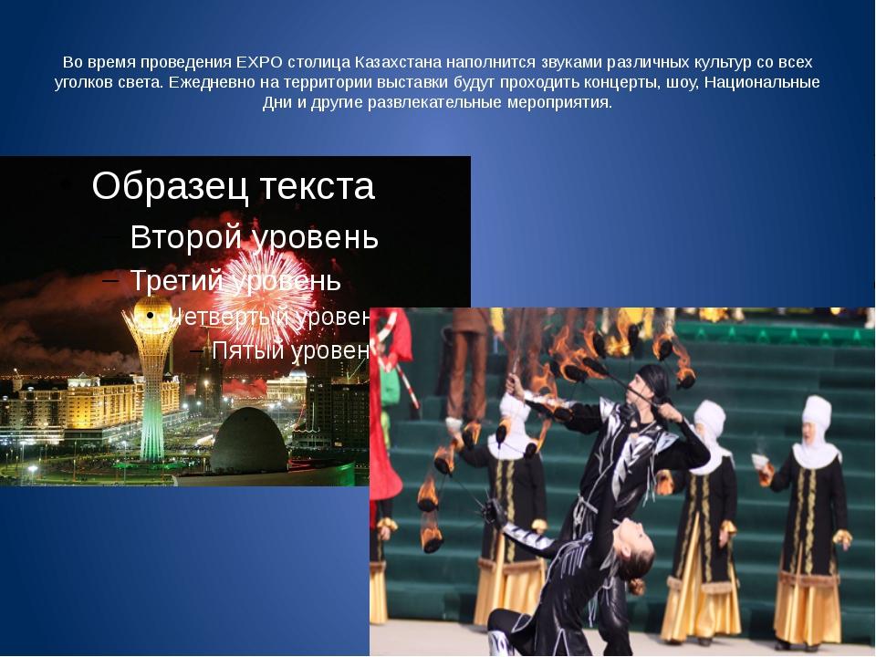 Во время проведения EXPO столица Казахстана наполнится звуками различных куль...