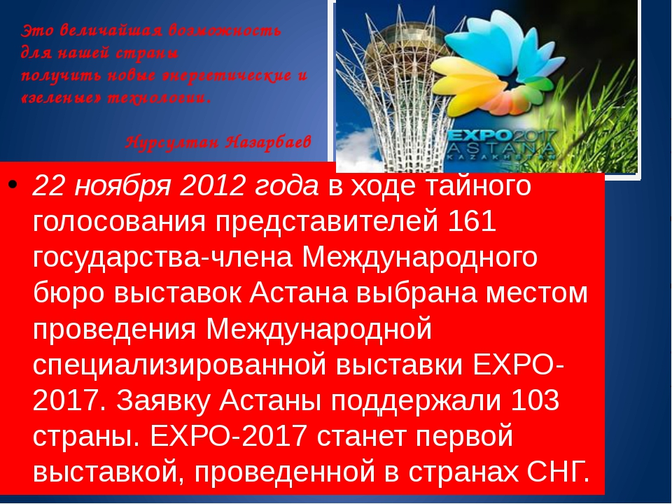 expo 2017 реферат на русском языке
