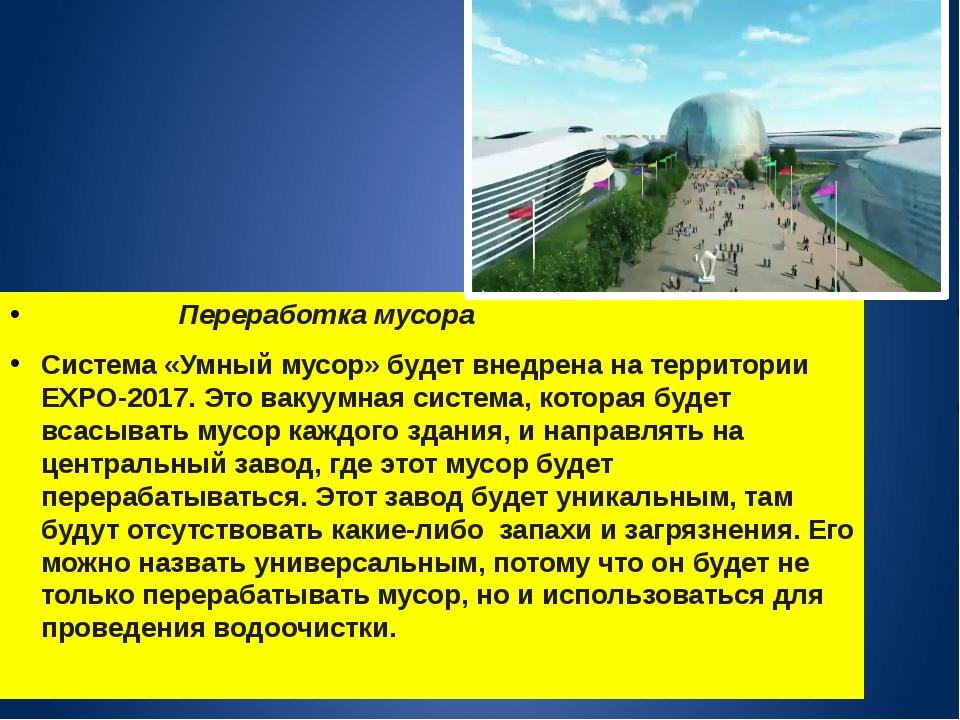 Переработка мусора Система «Умный мусор»будет внедрена на территории EXPO-2...