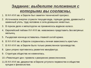 Задание: выделите положения с которыми вы согласны. В XVI-XVII вв. в Европе б