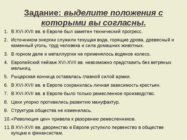 Задание: выделите положения с которыми вы согласны. В XVI-XVII вв. в Европе б...