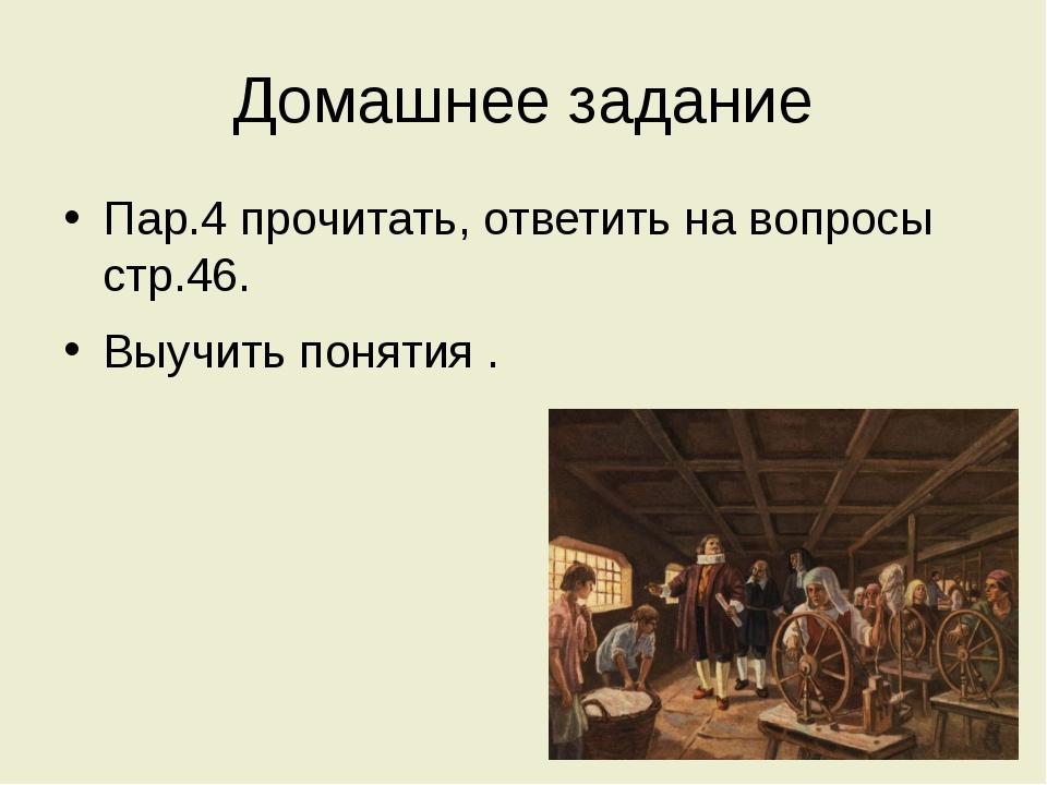 Домашнее задание Пар.4 прочитать, ответить на вопросы стр.46. Выучить понятия .
