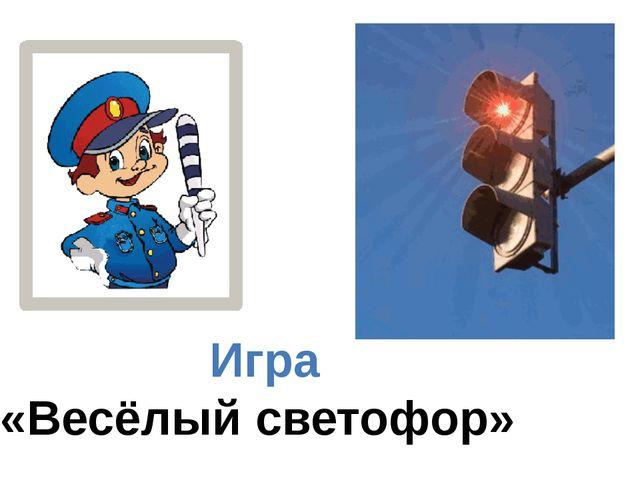 Игра «Весёлый светофор»