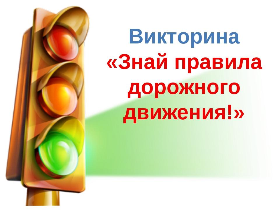 Викторина «Знай правила дорожного движения!»