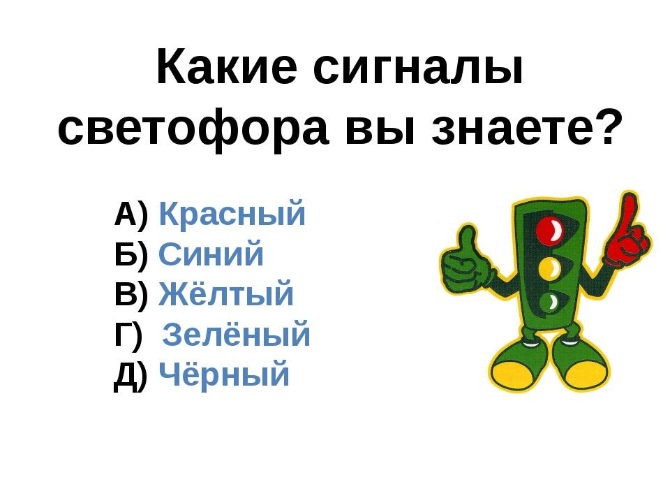 Какие сигналы светофора вы знаете? А) Красный Б) Синий В) Жёлтый Г) Зелёный Д...