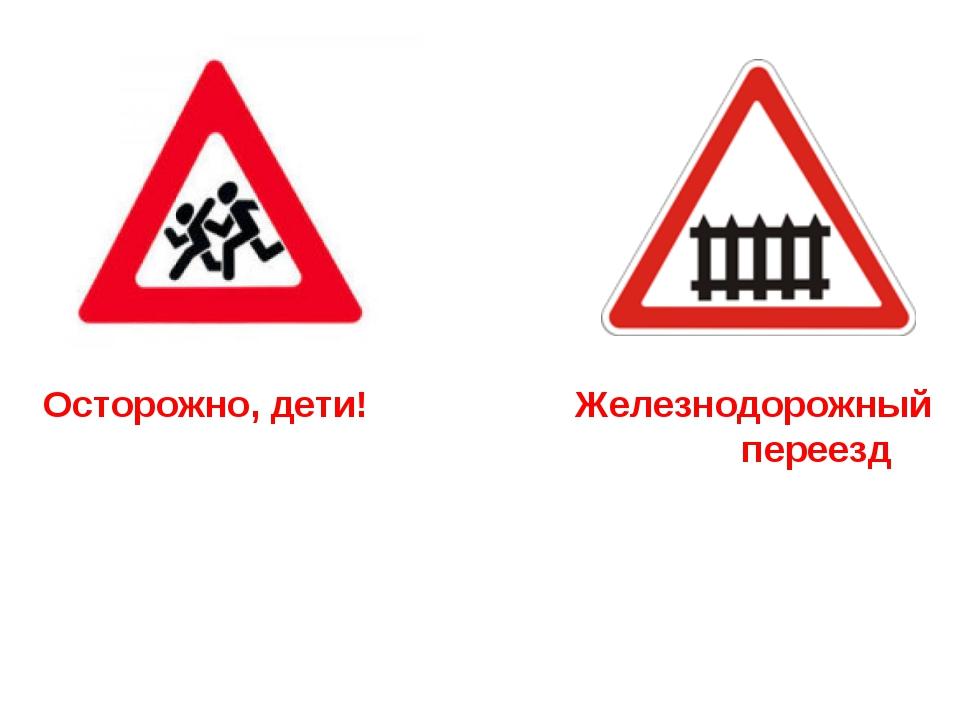 Осторожно, дети! Железнодорожный переезд