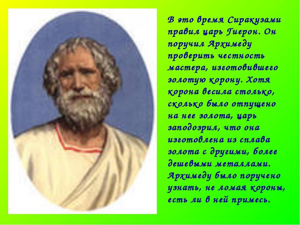 В это время Сиракузами правил царь Гиерон. Он поручил Архимеду проверить чест...