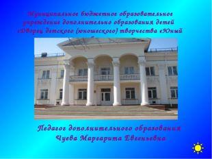 Муниципальное бюджетное образовательное учреждение дополнительно образования