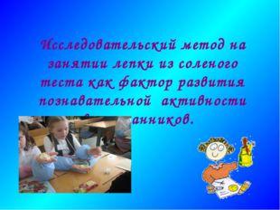 Исследовательский метод на занятии лепки из соленого теста как фактор развити